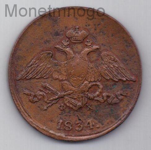 5 копеек 1834 ем фх - орел парящий в облаках (масонский орел)