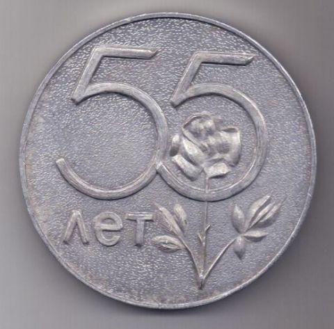 медаль 55 лет