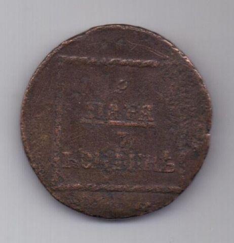 2 пара 3 копейки 1774 г. редкий год. Молдавия и Валахия