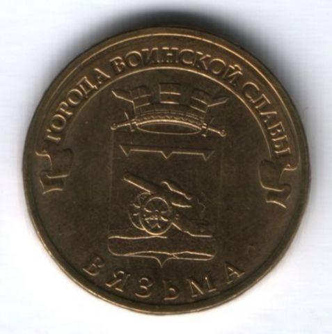 10 рублей 2013 г. Вязьма XF