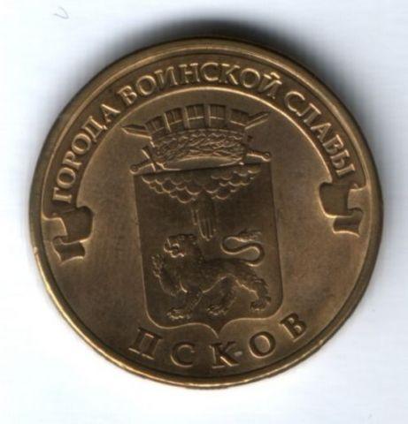 10 рублей 2013 г. Псков XF