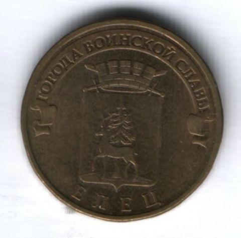 10 рублей 2011 г. Елец XF