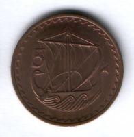 5 мил 1980 г. Кипр