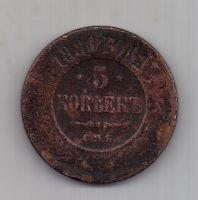 5 копеек 1880 г.