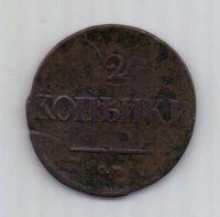 2 копейки 1837 г. СМ редкий год