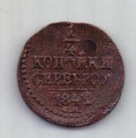 1/4 копейки 1842 г. XF. СМ