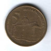 5 динаров 2011 г. Сербия