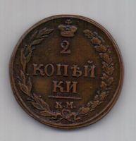 2 копейки 1810 г. AUNC. КМ (тетерев)
