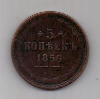5 копеек 1856 г. редкий год