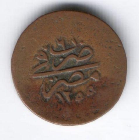 5 пара 1840 г. (1255/2 г.) Египет. Османская империя