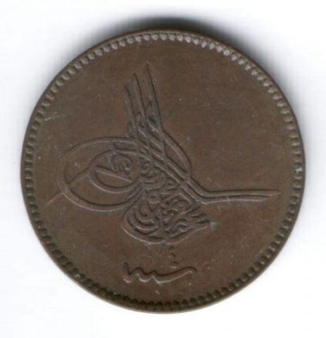 10 пара 1864 г. (1277/4 г.) Турция. Османская империя