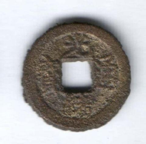 1 кэш 19 век Китай