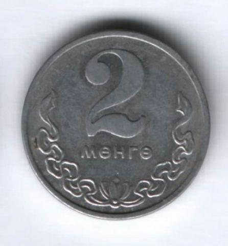 2 мунгу 1977 г. Монголия