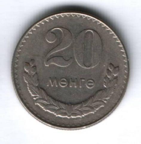 20 мунгу 1970 г. Монголия, XF