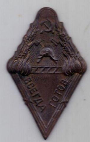 знак 1923-1930 г. Всегда Готов. НКВД
