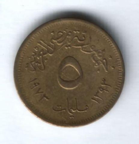 5 милльем 1973 г. Египет