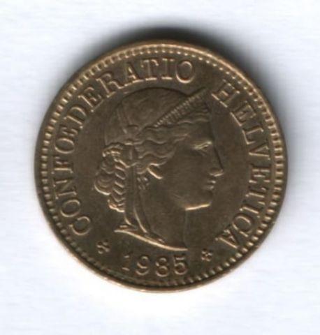 5 раппенов 1985 г. Швейцария
