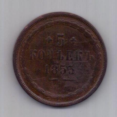 5 копеек 1853 г. RR!!!