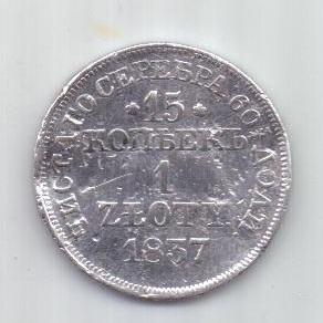 1 злотый - 15 копеек 1837 г. Польша (Россия)