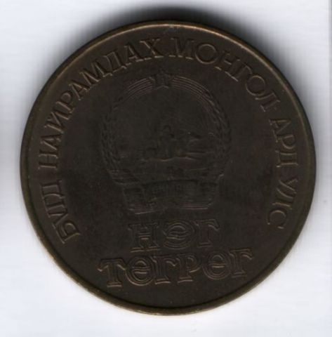 1 тугрик 1981 г. 60 лет Монголии