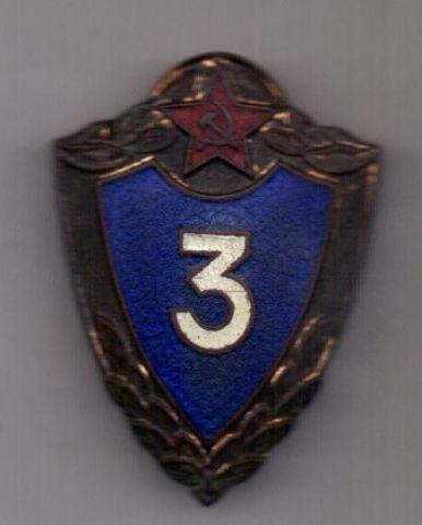 знак 1954 г. Армейский специалист 3 класса.