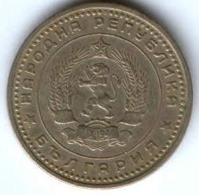 50 стотинок 1962 г. Болгария