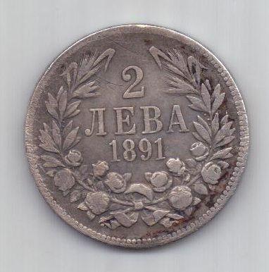 2 лева 1891 г. Болгария