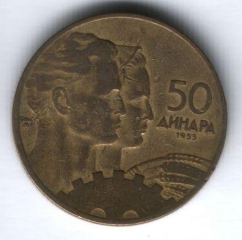 50 динаров 1955 г. Югославия