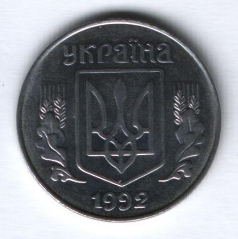 5 копеек 1992 г. Украина