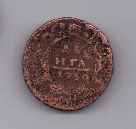 деньга 1730 г. R1 ! одна черта