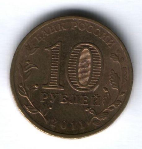 10 рублей 2011 г. Белгород XF