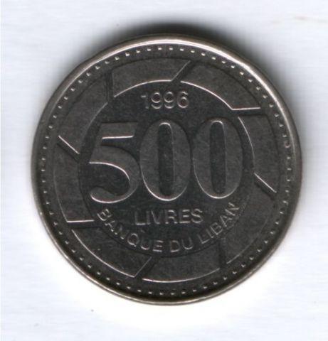 500 ливров 1996 г. Ливан