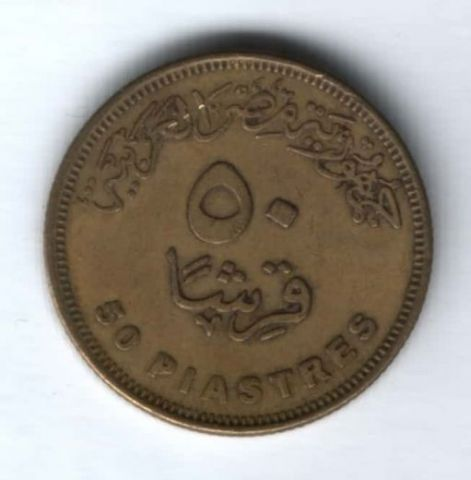50 пиастров 2008 г. Египет