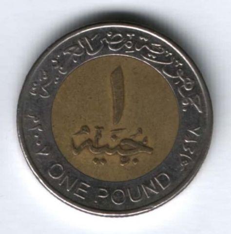 1 фунт 2007 г. Египет