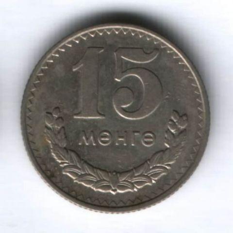 15 мунгу 1977 г. Монголия