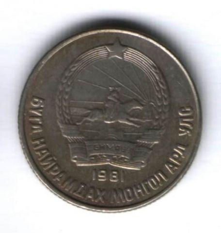 15 мунгу 1981 г. Монголия