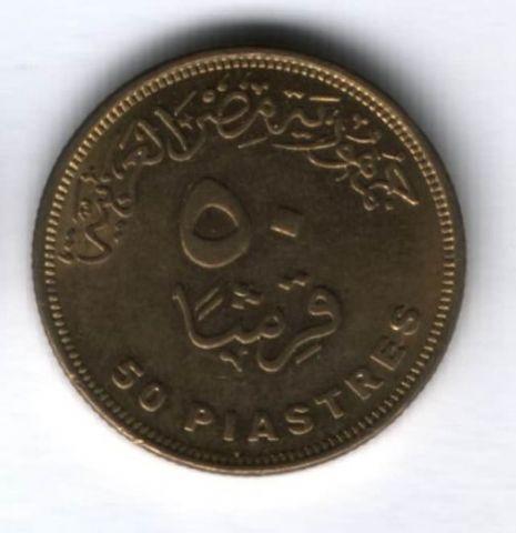 50 пиастров 2007 г. Египет XF