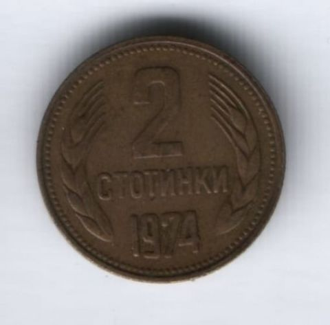 2 стотинки 1974 г. Болгария