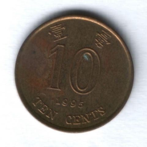 10 центов 1995 г. Гонконг