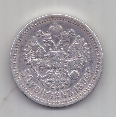 50 копеек 1894 г.