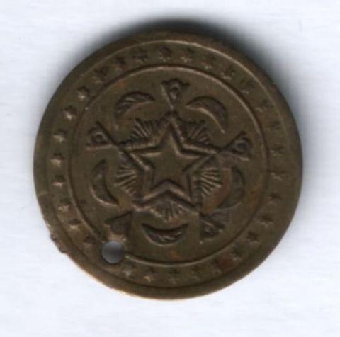 Монетовидное украшение 19 век Турция