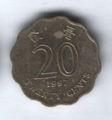 20 центов 1997 г. Гонконг