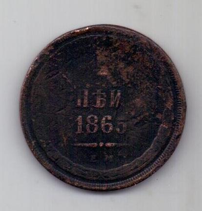 2 копейки  1865 г.