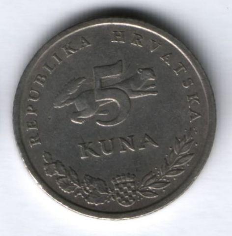 5 кун 1997 г. Хорватия