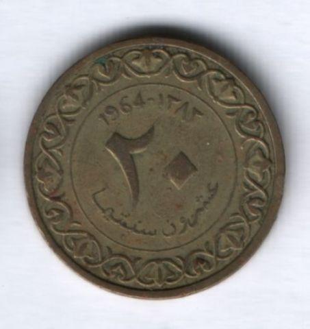 20 сантимов 1964 г. Алжир