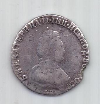 20 копеек 1792 г. редкий год