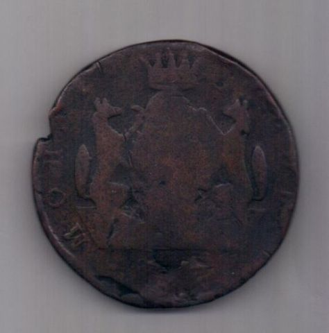10 копеек 1767-81 гг. Сибирь
