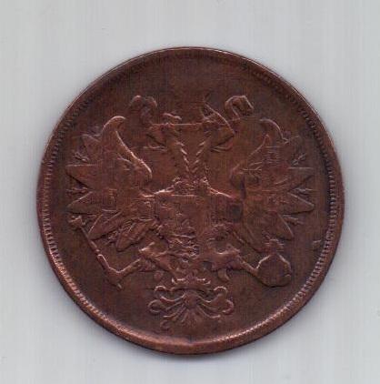 2 копейки  1867 г. редкий год