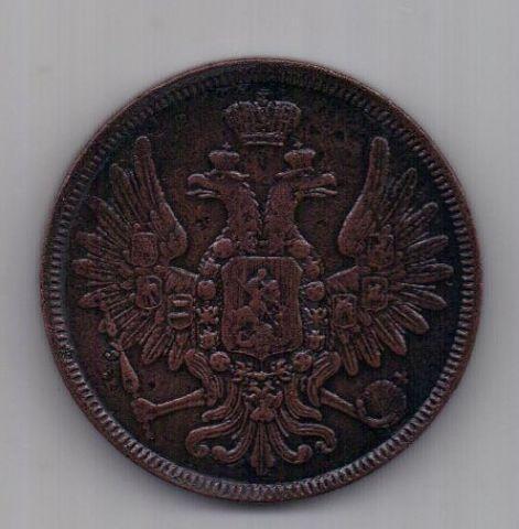5 копеек 1857 г. ем