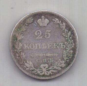 25 копеек 1827 г. спб